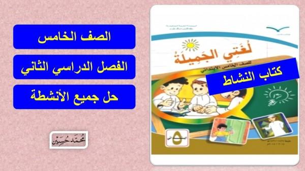 كتاب النشاط لغتي للصف الثاني الابتدائي ف2