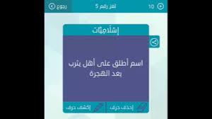 اسم اطلق على اهل يثرب بعد الهجره موقع فايدة بوك