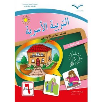 حل كتاب التربية الاسرية للصف السادس ف1 مطور