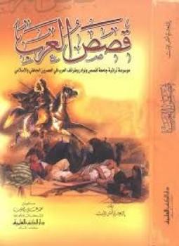 تحميل كتاب قصص العرب في المكر والدهاء pdf
