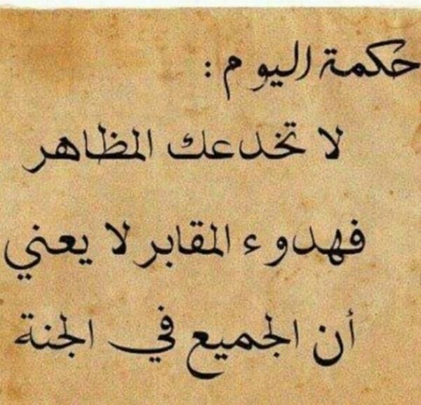 الصورة تدل على مثل عربي قديم المصدر
