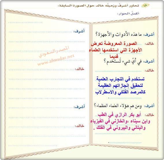 حل كتاب لغتي الخالدة للصف اول متوسط ف2