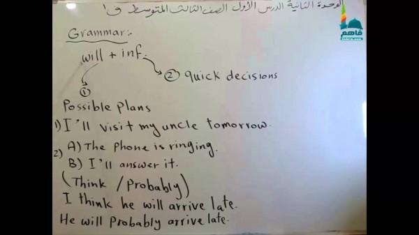 ترجمة كتاب الانجليزي للصف الثالث متوسط الفصل الدراسي الاول