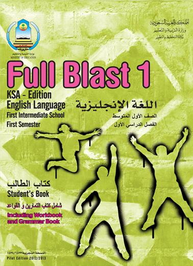 حل كتاب الانجليزي للصف الثالث متوسط ف1