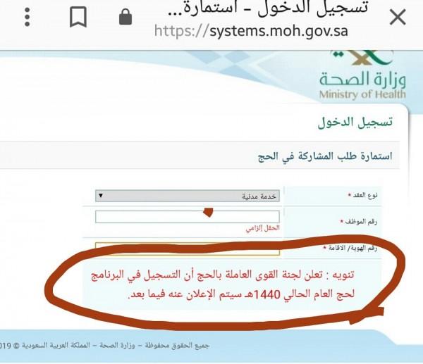 استمارة المشاركة في الحج وزارة الصحة 1440 الرسائل