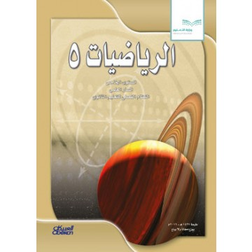 تحميل كتاب رياضيات 5 مقررات pdf