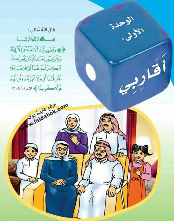 كتاب الأسرة في الإسلام الإصدار الرابع