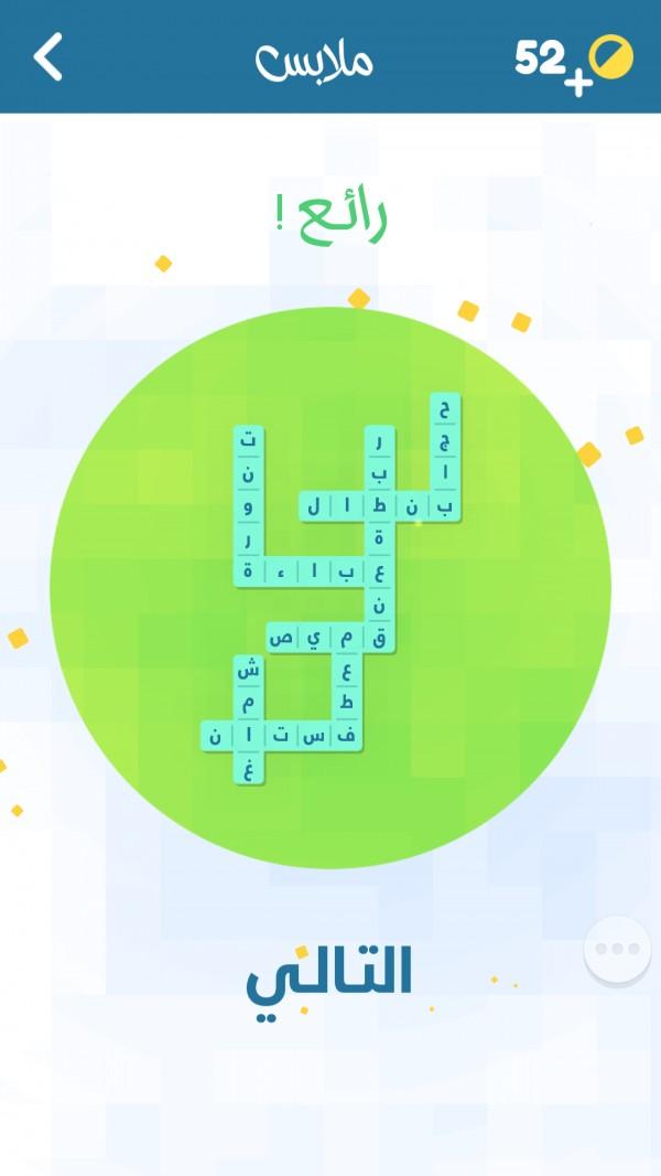 6a8cc96f3 حل لعبة اشبكها مرحلة 39 ملابس - موقع فايدة بوك