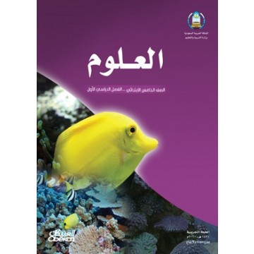 تحميل كتاب العلوم للصف الثاني متوسط الفصل الدراسي الاول