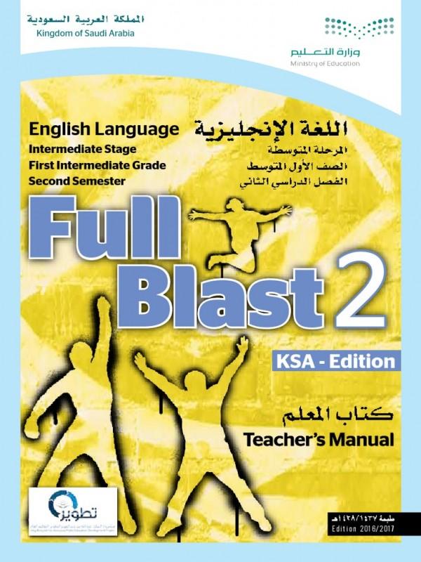 حلول كتاب الانجليزي اول متوسط ف2 مطور