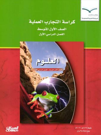 حل كتاب النشاط علوم خامس مطور ف1