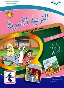 كتاب تربية اسرية اول متوسط الفصل الاول