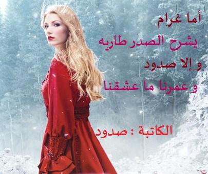 تحميل رواية غازي وهديل pdf