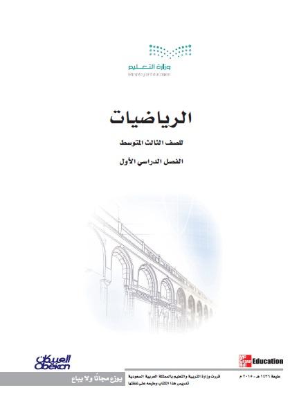 تحميل كتاب الرياضيات للصف الثالث متوسط الفصل الدراسي الاول pdf