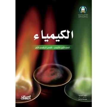 حل كتاب كيمياء 1 مقررات 1439
