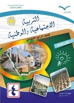 حل كتاب التربية الاجتماعية والوطنية للصف الخامس ف2