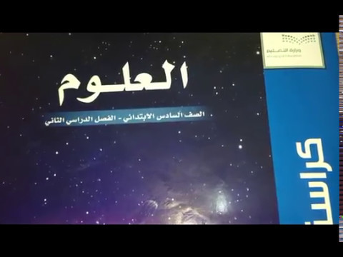 حل كتاب العلوم سادس ابتدائي ف2