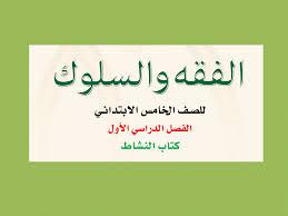حل كتاب النشاط فقه خامس ابتدائي الفصل الاول