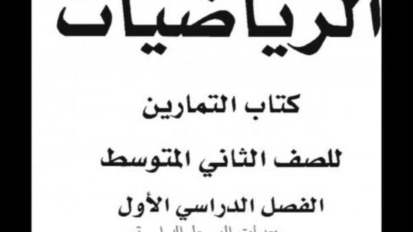 كتاب رياضيات ثاني متوسط الفصل الاول 1439