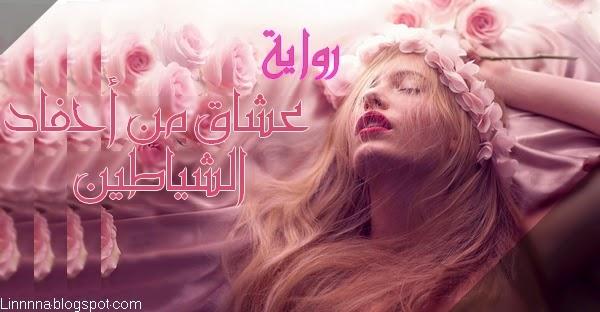 رواية عشاق من احفاد الشيطان pdf