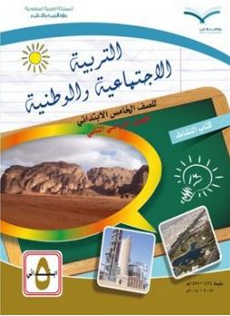حل كتاب النشاط التربية الاجتماعية والوطنية للصف الخامس ف2