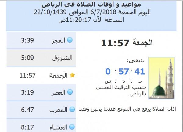 مواعيد الصلاة في الرياض اليوم
