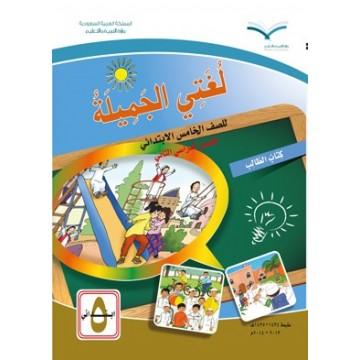 تحميل كتاب المعلم لغتي رابع الفصل الثاني