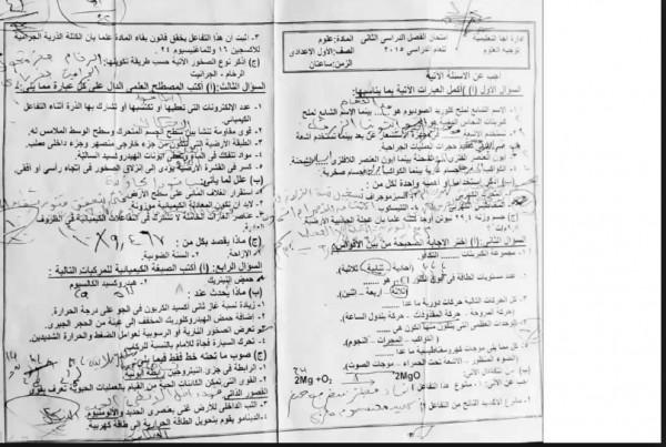 حل محافظات كتاب المعاصر للصف الثالث الاعدادى رياضيات 2018 الترم