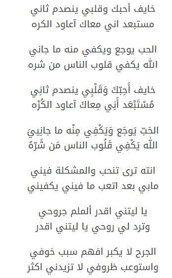 كلمات اغنية خايف احبك الرسائل