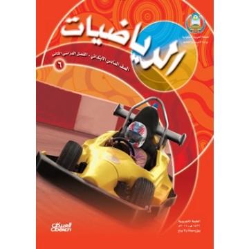 كتاب النشاط رياضيات صف رابع الفصل الثاني