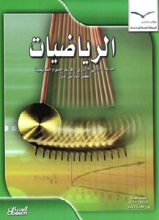 تحميل كتاب رياضيات ثاني متوسط الفصل الاول