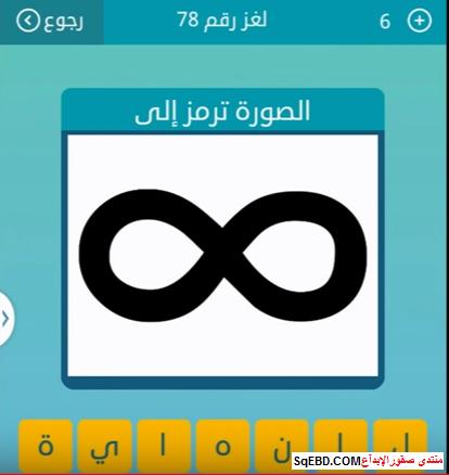 صورة تدل على مثل عربي قديم حل اللغز المصدر