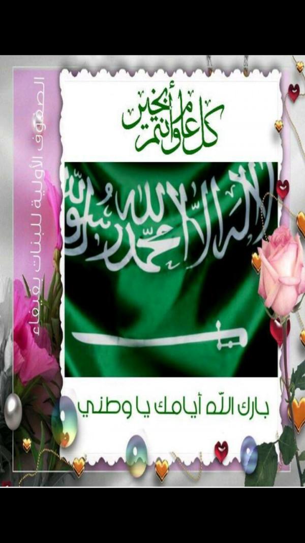 إليكم شعار اليوم الوطني 87 للملكة العربية السعودية الذي يوافق 3/ 1 /1439